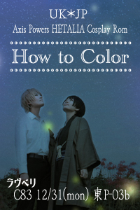 How to Color(APH UKxJP コスプレROM)