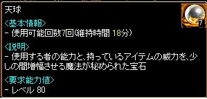 20111103Ten.jpg