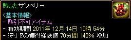 20111224Debe_002.jpg