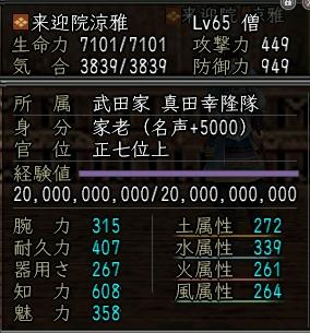 知力608魅力358