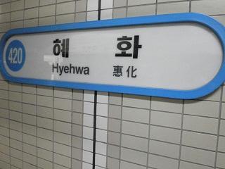 2011 0220-0224korea 193