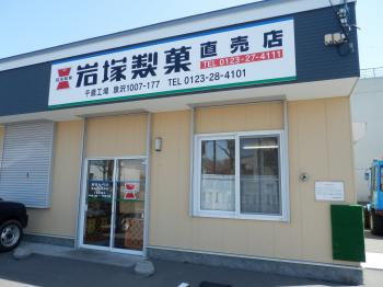 岩塚製菓1
