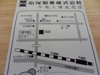 岩塚製菓4