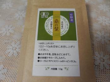 桑の葉青汁1