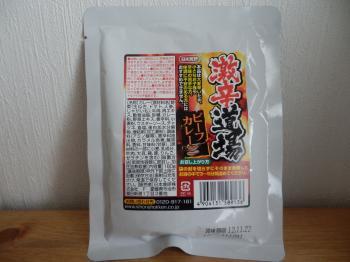 激辛カレー1