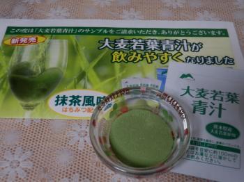 大麦若葉青汁1