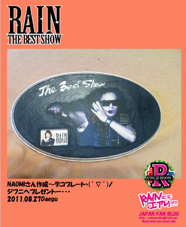 20110827daegu_naomi.jpg