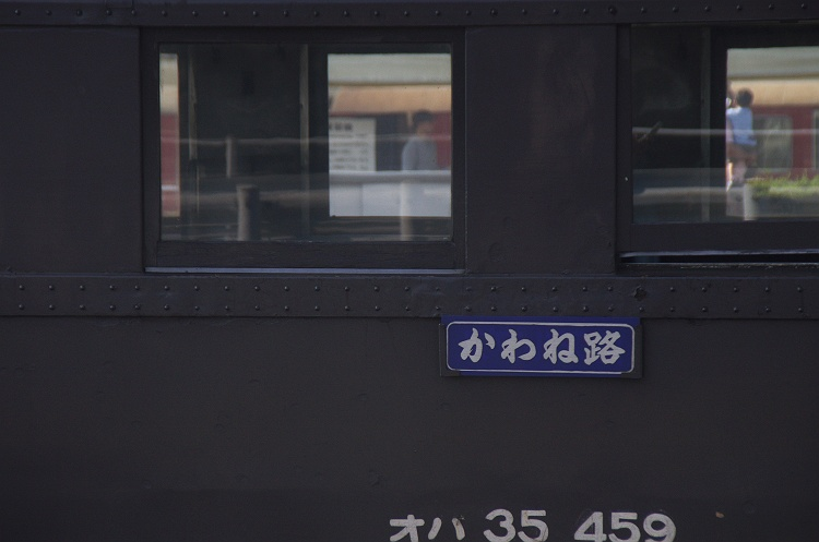 大井川の熱い日 2