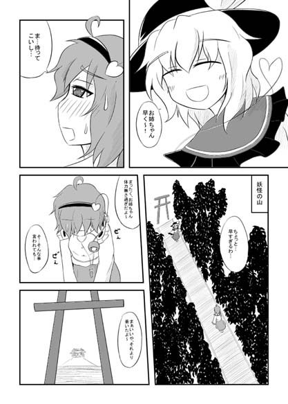 こめいじSTEP2