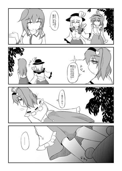 こめいじSTEP3