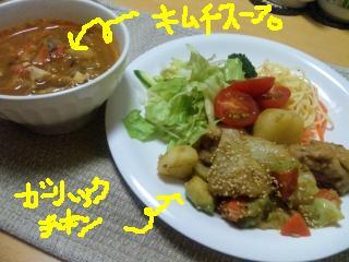 2010/11/8の晩御飯