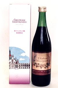 シャトー・ソーヴィニョン 美味しくて健康に良い赤ワインバルサミコ酢です