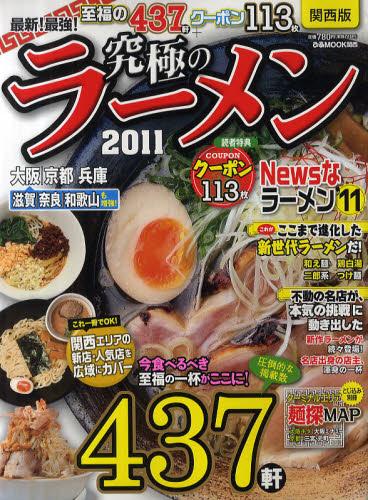 『最新!最強!究極のラーメン 2011 関西版』の表紙を飾るラーメンは?