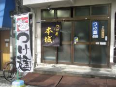 つけ麺 本城-1