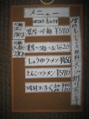つけ麺 本城-2