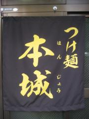 つけ麺 本城-9