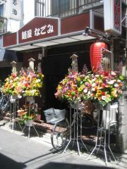 麺屋 なごみ-1