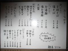 麺屋 なごみ-5