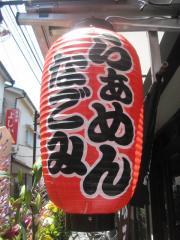 麺屋 なごみ-9