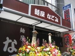 麺屋なごみ【弐】-1