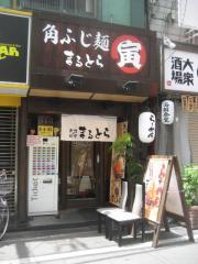 角ふじ麺 まるとら 心斎橋店-1