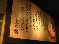 角ふじ麺 まるとら 心斎橋店-4