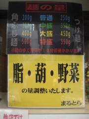 角ふじ麺 まるとら 心斎橋店-5