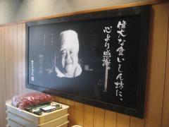 角ふじ麺 まるとら 心斎橋店-10