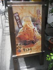 角ふじ麺 まるとら 心斎橋店-12