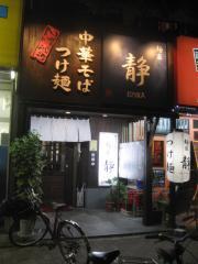 麺家 静【五】-1