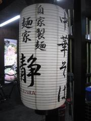麺家 静【五】-11