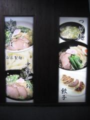 麺家 静【五】-12