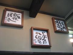 麺家 静【五】-14
