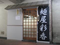 麺屋 彩香-1