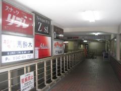 麺屋 彩香-3