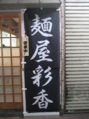 麺屋 彩香-9