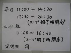 麺屋 彩香-11