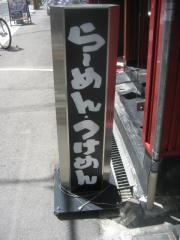 麺屋 日和-7