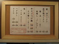 麺舎 ヒゲイヌ-2