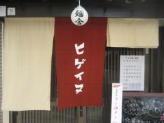 麺舎 ヒゲイヌ-8
