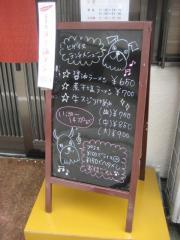 麺舎 ヒゲイヌ-9