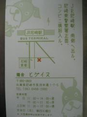 麺舎 ヒゲイヌ-12