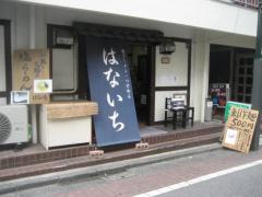 はないち【参八】-1