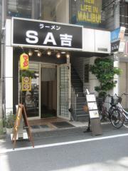ラーメン SA吉【弐】-1