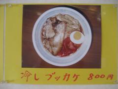 ラーメン SA吉【弐】-5