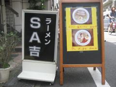 ラーメン SA吉【弐】-6
