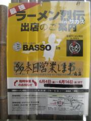 BASSO ドリルマン【五】-2