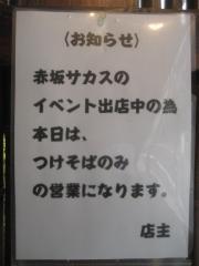 BASSO ドリルマン【五】-3