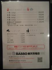 BASSO ドリルマン【五】-7