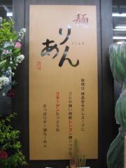 麺 りあん-15